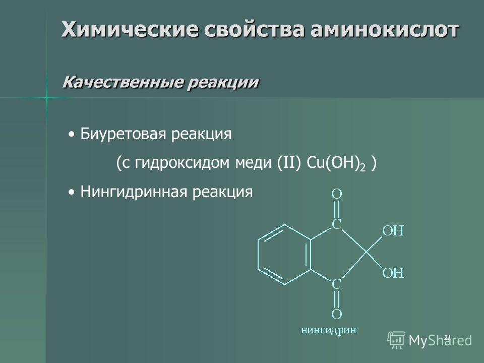 21 Химические свойства аминокислот Качественные реакции Биуретовая реакция (с гидроксидом меди (II) Cu(OH) 2 ) Нингидринная реакция