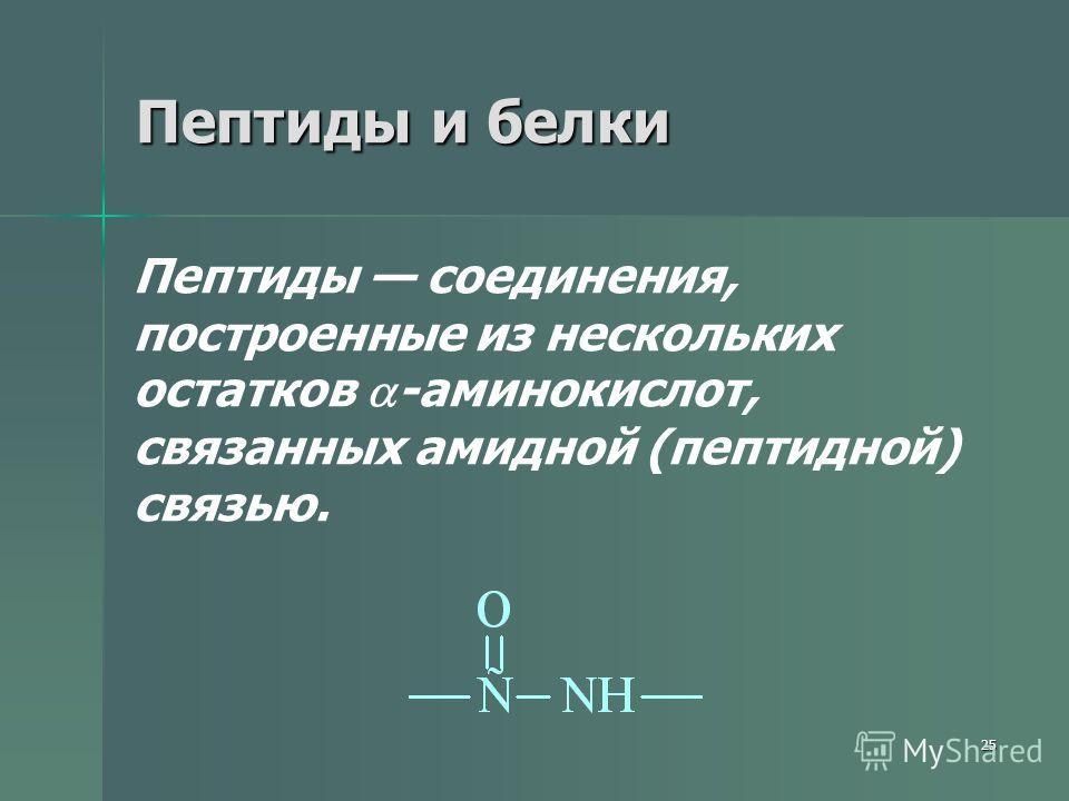 25 Пептиды и белки Пептиды соединения, построенные из нескольких остатков -аминокислот, связанных амидной (пептидной) связью.