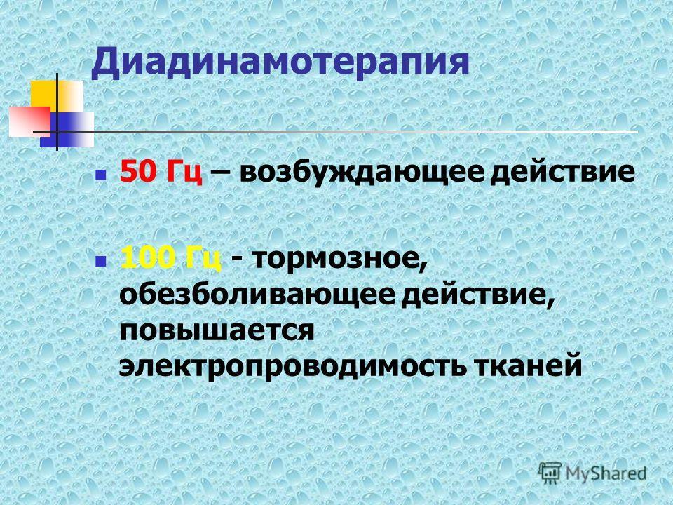 Диадинамотерапия 50 Гц – возбуждающее действие 100 Гц - тормозное, обезболивающее действие, повышается электропроводимость тканей