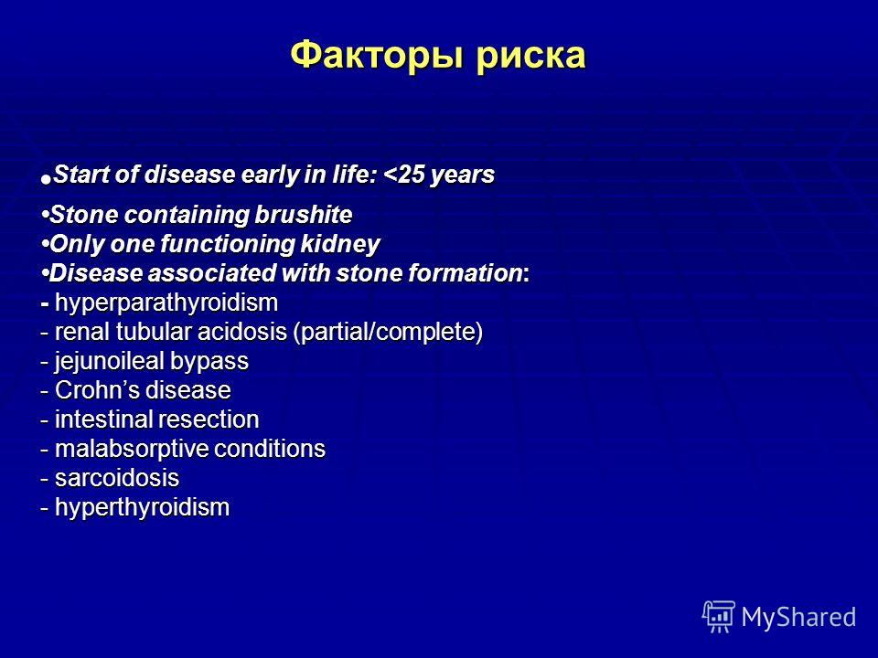 Факторы риска Start of disease early in life: