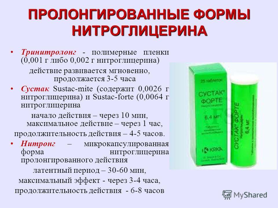 ПРОЛОНГИРОВАННЫЕ ФОРМЫ НИТРОГЛИЦЕРИНА Тринитролонг - полимерные пленки (0,001 г либо 0,002 г нитроглицерина) действие развивается мгновенно, продолжается 3-5 часа Сустак Sustaс-mіte (содержит 0,0026 г нитроглицерина) и Sustac-forte (0,0064 г нитрогли