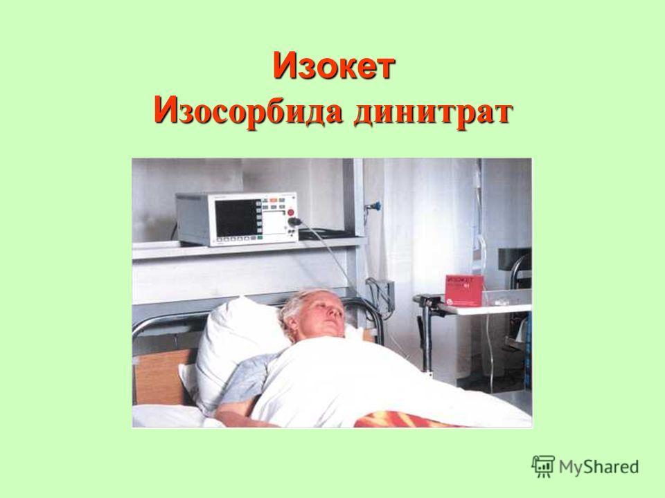 Изокет Изосорбида динитрат