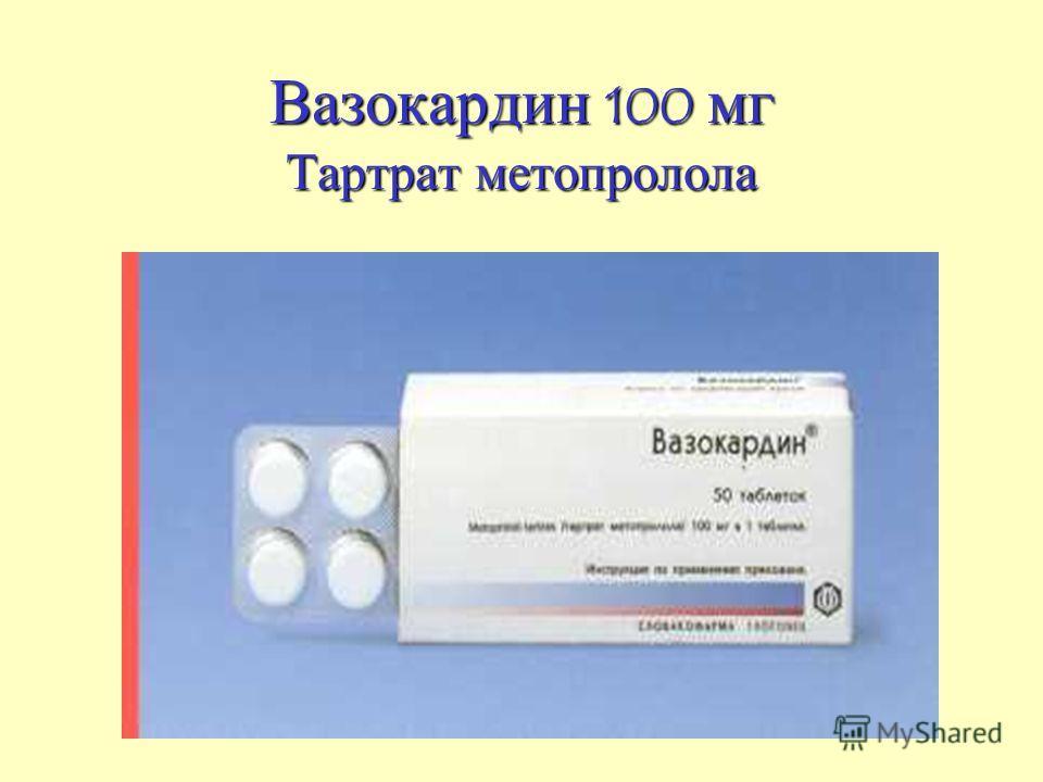 Вазокардин 100 мг Тартрат метопролола