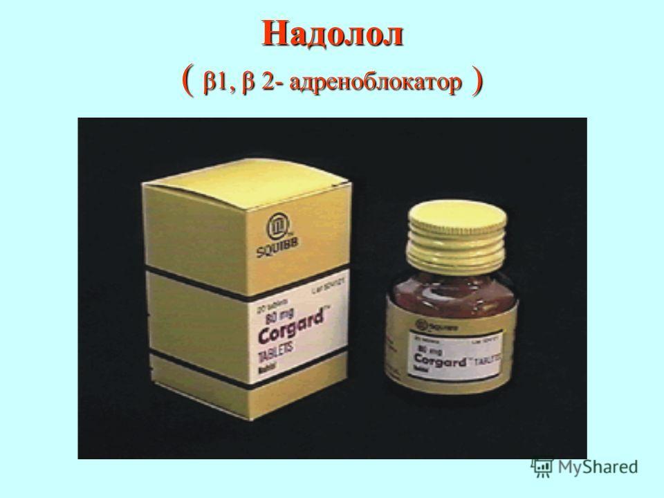 Надолол ( β1, β 2- адреноблокатор )