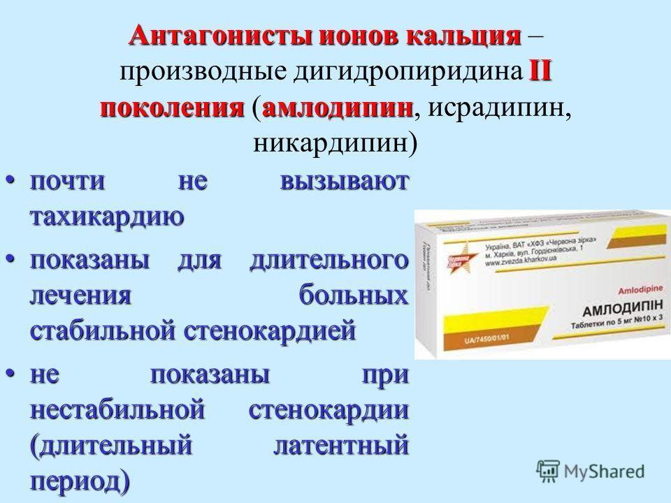 Антагонисты ионов кальция ІІ поколенияамлодипин Антагонисты ионов кальция – производные дигидропиридина ІІ поколения (амлодипин, исрадипин, никардипин) почти не вызывают тахикардиюпочти не вызывают тахикардию показаны для длительного лечения больных