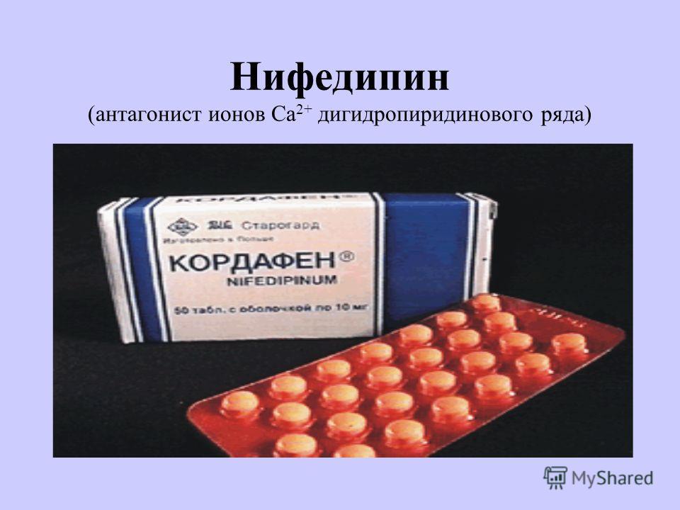 Нифедипин (антагонист ионов Са 2+ дигидропиридинового ряда)