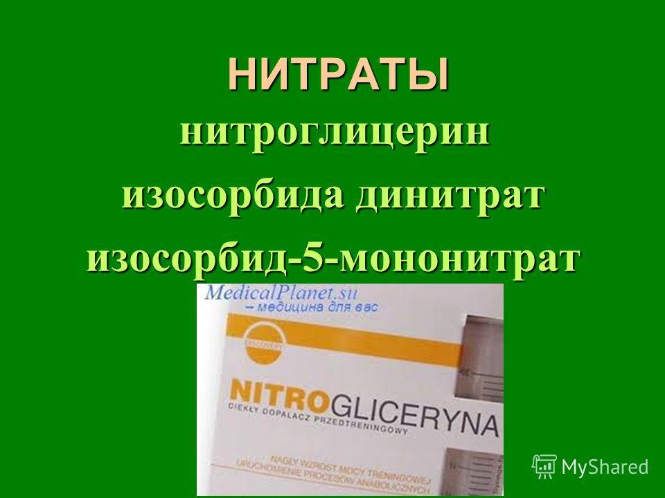 НИТРАТЫ нитроглицерин изосорбида динитрат изосорбида динитрат изосорбид-5-мононитрат изосорбид-5-мононитрат