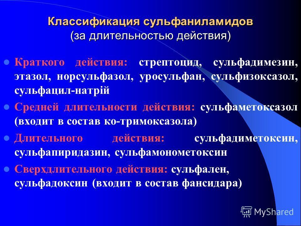 Классификация сульфаниламидов (за длительностью действия) Краткого действия: стрептоцид, сульфадимезин, этазол, норсульфазол, уросульфан, сульфизоксазол, сульфацил-натрій Средней длительности действия: сульфаметоксазол (входит в состав ко-тримоксазол
