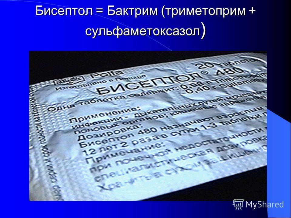 Сульфаметоксазол фото