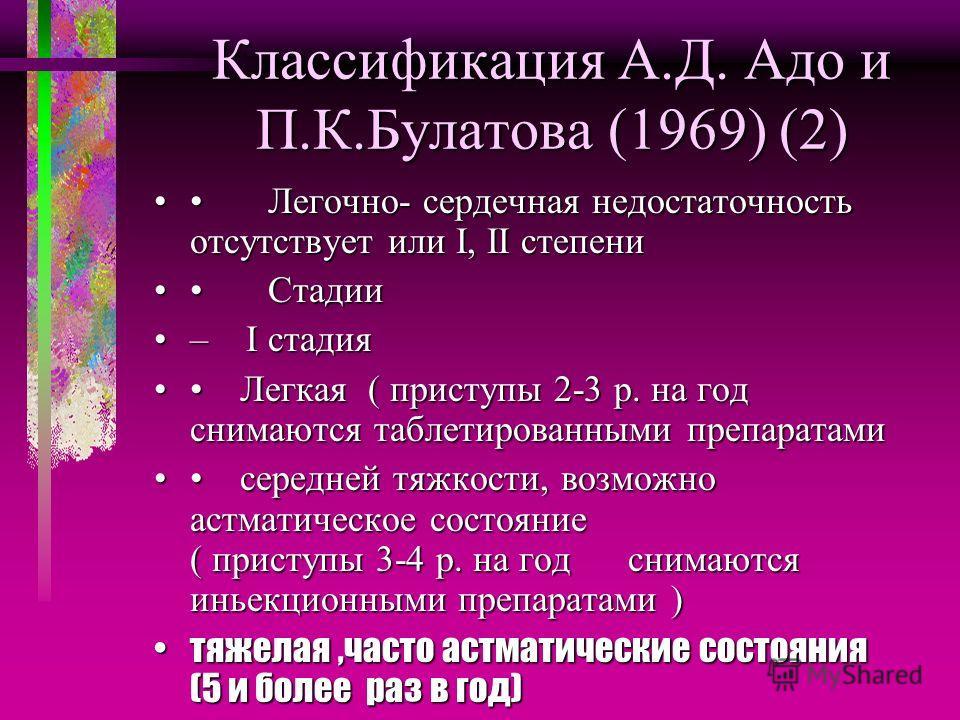 Классификация А.Д. Адо и П.К.Булатова (1969) (2) Легочно- сердечная недостаточность отсутствует или І, ІІ степени Легочно- сердечная недостаточность отсутствует или І, ІІ степени Стадии Стадии – І стадия– І стадия Легкая ( приступы 2-3 р. на год сним