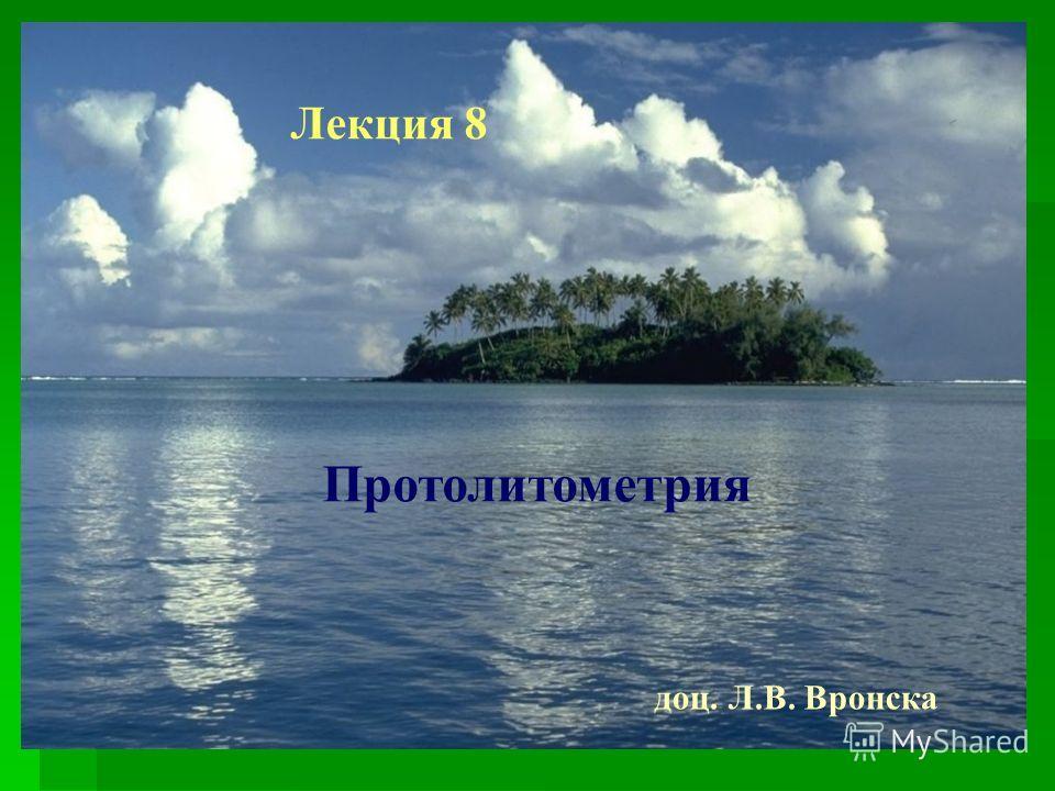 Протолитометрия Лекция 8 доц. Л.В. Вронска