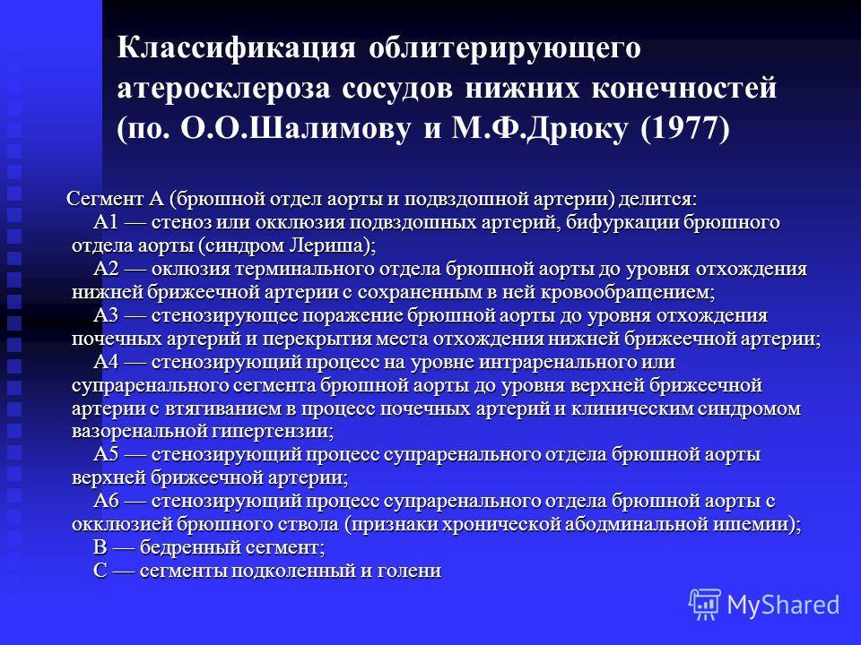 Классификация облитерирующего атеросклероза сосудов нижних конечностей (по. О.О.Шалимову и М.Ф.Дрюку (1977) Сегмент А (брюшной отдел аорты и подвздошной артерии) делится: А1 стеноз или окклюзия подвздошных артерий, бифуркации брюшного отдела аорты (с