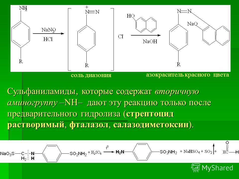 соль диазония азокраситель красного цвета Сульфаниламиды, которые содержат вторичную аминогруппу –NH– дают эту реакцию только после предварительного гидролиза (стрептоцид растворимый, фталазол, салазодиметоксин).