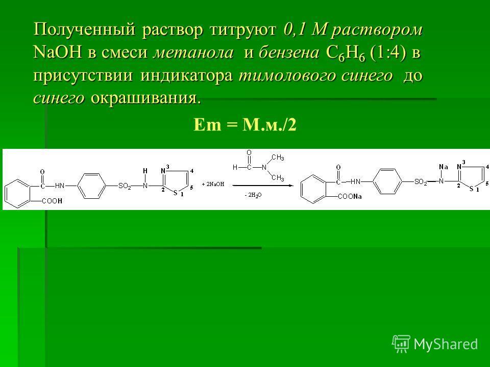 Полученный раствор титруют 0,1 М раствором NaOH в смеси метанола и бензена С 6 Н 6 (1:4) в присутствии индикатора тимолового синего до синего окрашивания. Полученный раствор титруют 0,1 М раствором NaOH в смеси метанола и бензена С 6 Н 6 (1:4) в прис