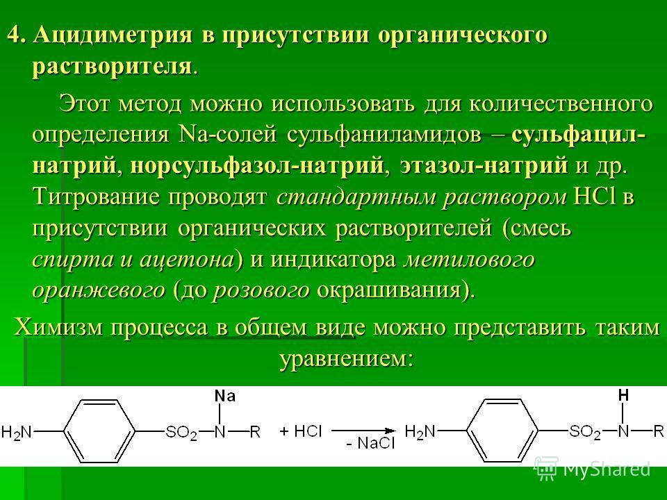 4. Ацидиметрия в присутствии органического растворителя. Этот метод можно использовать для количественного определения Na-солей сульфаниламидов – сульфацил- натрий, норсульфазол-натрий, этазол-натрий и др. Титрование проводят стандартным раствором HC