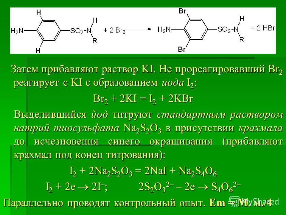 Затем прибавляют раствор KI. Не прореагировавший Br 2 реагирует с KI с образованием иода I 2 : Затем прибавляют раствор KI. Не прореагировавший Br 2 реагирует с KI с образованием иода I 2 : Br 2 + 2KI = I 2 + 2KBr Выделившийся йод титруют стандартным