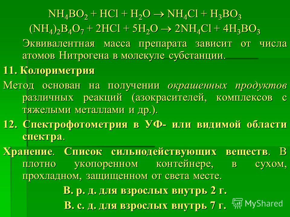 NH 4 BO 2 + HCl + H 2 O NH 4 Cl + H 3 BO 3 (NH 4 ) 2 B 4 O 7 + 2HCl + 5H 2 O 2NH 4 Cl + 4H 3 BO 3 Эквивалентная масса препарата зависит от числа атомов Нитрогена в молекуле субстанции. Эквивалентная масса препарата зависит от числа атомов Нитрогена в