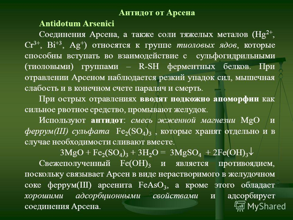 Антидот от Арсена Antidotum Arsenici Соединения Арсена, а также соли тяжелых металов (Hg 2+, Cr 3+, Bi +3, Ag + ) относятся к группе тиоловых ядов, которые способны вступать во взаимодействие с сульфогидрильными (тиоловыми) группами – R-SH ферментных