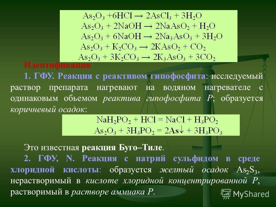 Идентификация 1. ГФУ. Реакция с реактивом гипофосфита: исследуемый раствор препарата нагревают на водяном нагревателе с одинаковым обьемом реактива гипофосфита Р; образуется коричневый осадок: Это известная реакция Буго–Тиле. 2. ГФУ, N. Реакция с нат