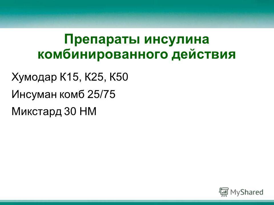 Препараты инсулина комбинированного действия Хумодар К15, К25, К50 Инсуман комб 25/75 Микстард 30 НМ