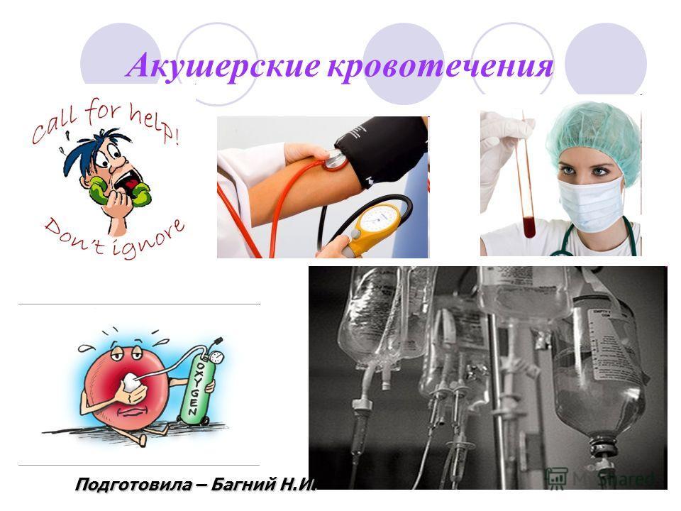 Акушерские кровотечения Подготовила – Багний Н.И.