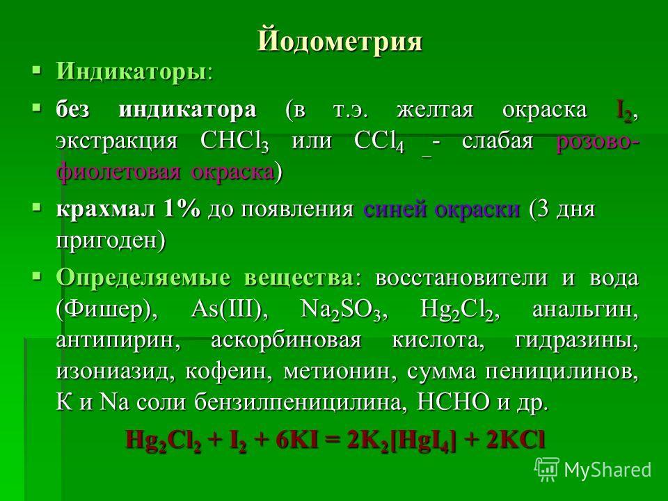 Йодометрия Индикаторы: Индикаторы: без индикатора (в т.э. желтая окраска І 2, экстракция СНСl 3 или CCl 4 _ - слабая розово- фиолетовая окраска) без индикатора (в т.э. желтая окраска І 2, экстракция СНСl 3 или CCl 4 _ - слабая розово- фиолетовая окра