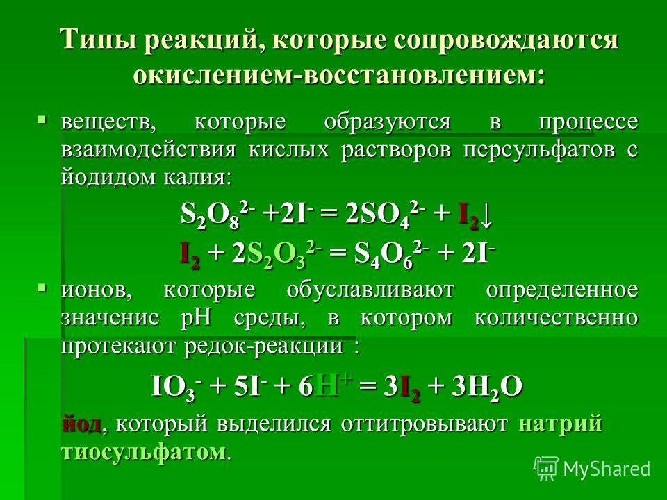 Типы реакций, которые сопровождаются окислением-восстановлением: веществ, которые образуются в процессе взаимодействия кислых растворов персульфатов с йодидом калия: веществ, которые образуются в процессе взаимодействия кислых растворов персульфатов