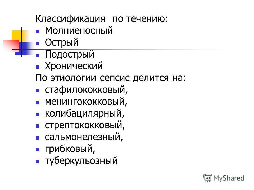 Сепсис Молниеносный Менингококковый