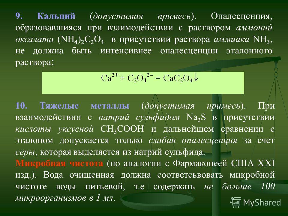 9. Кальций (допустимая примесь). Опалесценция, образовавшияся при взаимодействии с раствором аммоний оксалата (NH 4 ) 2 C 2 O 4 в присутствии раствора аммиака NH 3, не должна быть интенсивнее опалесценции эталонного раствора : 10. Тяжелые металлы (до