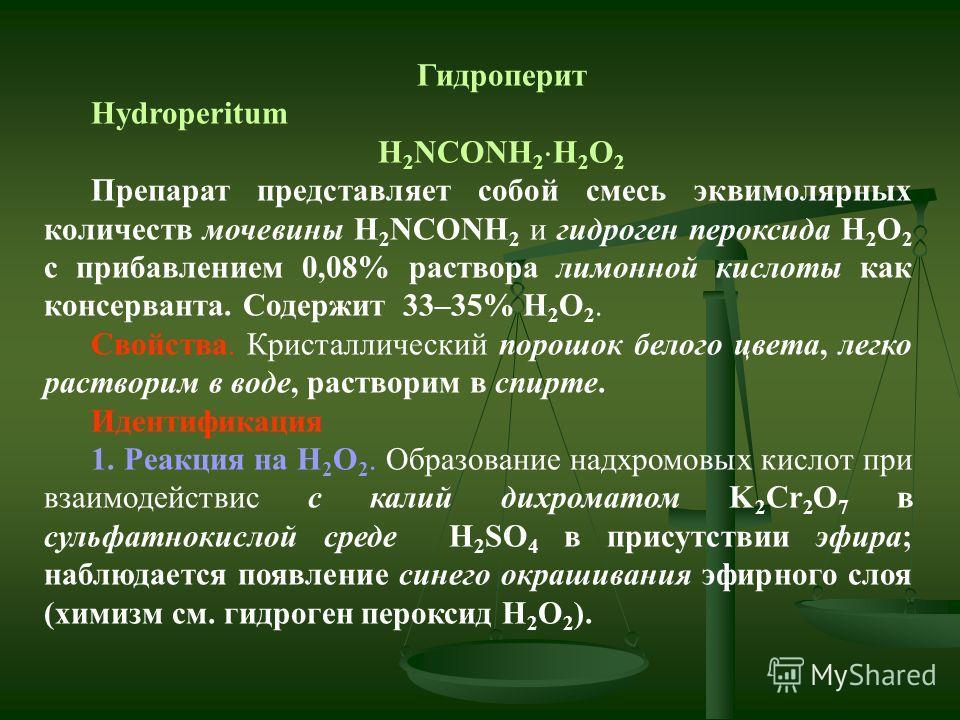 Гидроперит Hydroperitum H 2 NCONH 2 H 2 O 2 Препарат представляет собой смесь эквимолярных количеств мочевины H 2 NCONH 2 и гидроген пероксида Н 2 О 2 с прибавлением 0,08% раствора лимонной кислоты как консерванта. Содержит 33–35% Н 2 О 2. Свойства.