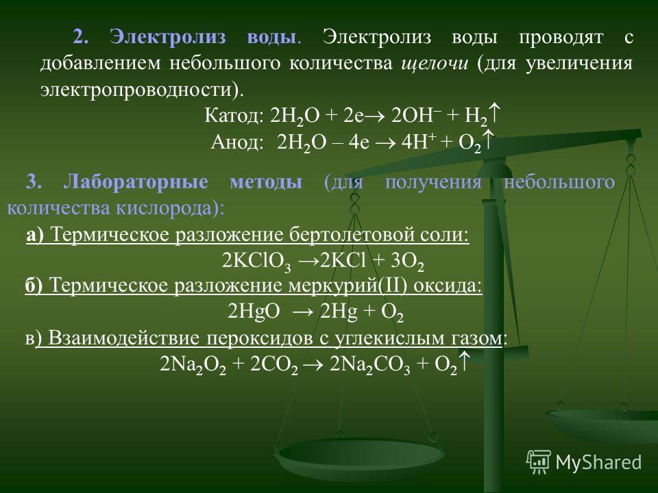 2. Электролиз воды. Электролиз воды проводят с добавлением небольшого количества щелочи (для увеличения электропроводности). Катод: 2Н 2 О + 2е 2ОН – + Н 2 Анод: 2Н 2 О – 4е 4Н + + О 2 3. Лабораторные методы (для получения небольшого количества кисло