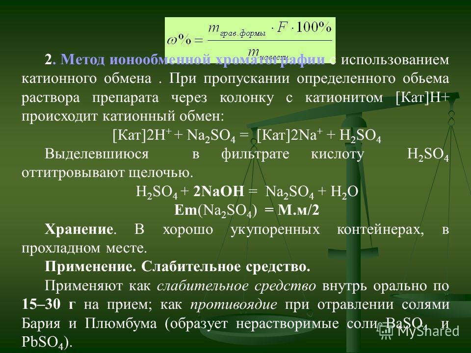 2. Метод ионообменной хроматографии с использованием катионного обмена. При пропускании определенного обьема раствора препарата через колонку с катионитом [Кат]H+ происходит катионный обмен: [Кат]2H + + Na 2 SO 4 = [Кат]2Na + + H 2 SO 4 Выделевшиюся