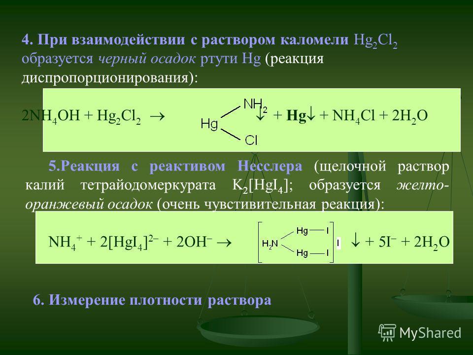 4. При взаимодействии с раствором каломели Hg 2 Cl 2 образуется черный осадок ртути Hg (реакция диспропорционирования): 2NH 4 OH + Hg 2 Cl 2 + Hg + NH 4 Cl + 2H 2 O 5.Реакция с реактивом Несслера (щелочной раствор калий тетрайодомеркурата K 2 [HgI 4