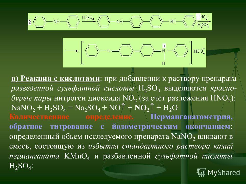 в) Реакция с кислотами: при добавлении к раствору препарата разведенной сульфатной кислоты H 2 SO 4 выделяются красно- бурые пары нитроген диоксида NO 2 (за счет разложения НNO 2 ): NaNO 2 + H 2 SO 4 = Na 2 SO 4 + NO + NO 2 + H 2 O Количественное опр