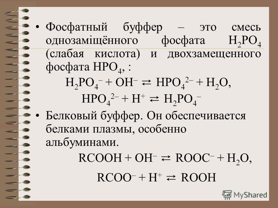 Фосфатный буффер – это смесь однозаміщённого фосфата Н 2 РО 4 (слабая кислота) и двохзамещенного фосфата НРО 4, : Н 2 РО 4 – + ОН – НРО 4 2– + Н 2 О, НРО 4 2– + Н + Н 2 РО 4 – Белковый буффер. Он обеспечивается белками плазмы, особенно альбуминами. R