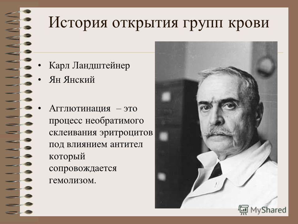 История открытия групп крови Карл Ландштейнер Ян Янский Агглютинация – это процесс необратимого склеивания эритроцитов под влиянием антител который сопровождается гемолизом.