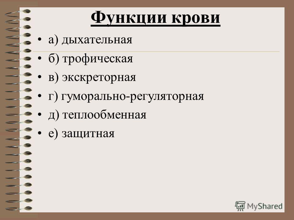 Функции крови а) дыхательная б) трофическая в) экскреторная г) гуморально-регуляторная д) теплообменная е) защитная