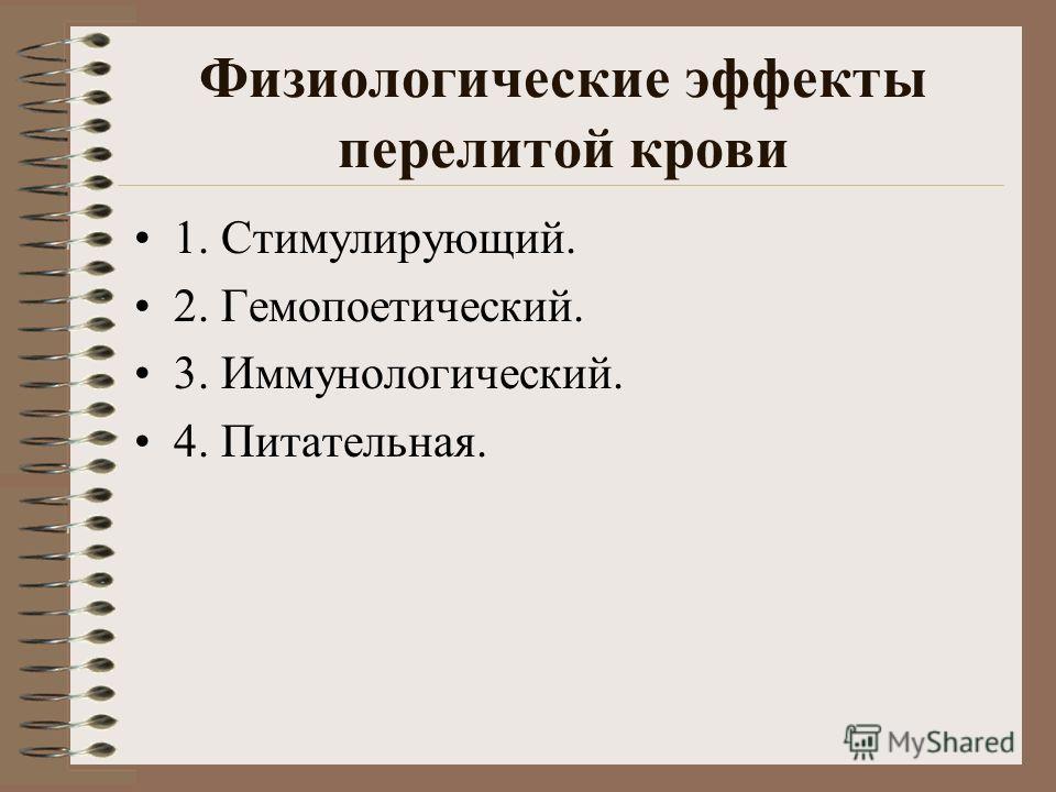 Физиологические эффекты перелитой крови 1. Стимулирующий. 2. Гемопоетический. 3. Иммунологический. 4. Питательная.