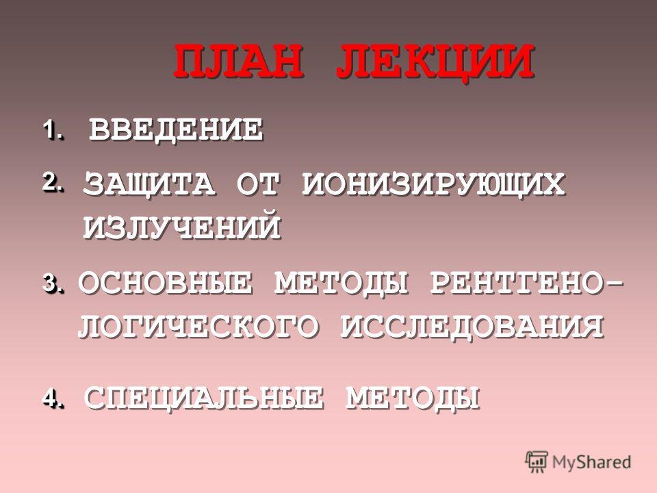 MЕTОДЫ РЕНТГЕНОЛОГИЧЕСКОГО ИССЛЕДОВАНИЯ, MЕTОДЫ РЕНТГЕНОЛОГИЧЕСКОГО ИССЛЕДОВАНИЯ, ПРИМЕНЯЕМЫЕ В СТОМАТОЛОГИИ ПРИМЕНЯЕМЫЕ В СТОМАТОЛОГИИ