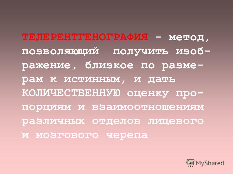 Панорамная зонограмма ВНЧС с закрытым ртом