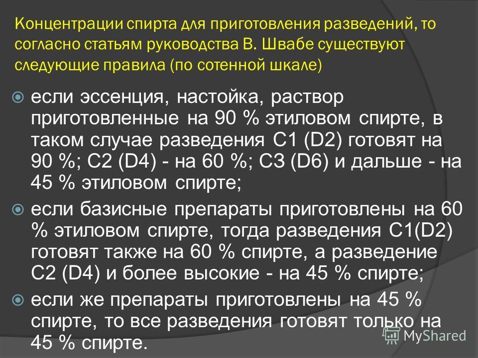 Концентрации спирта для приготовления разведений, то согласно статьям руководства В. Швабе существуют следующие правила (по сотенной шкале) если эссенция, настойка, раствор приготовленные на 90 % этиловом спирте, в таком случае разведения С1 (D2) гот