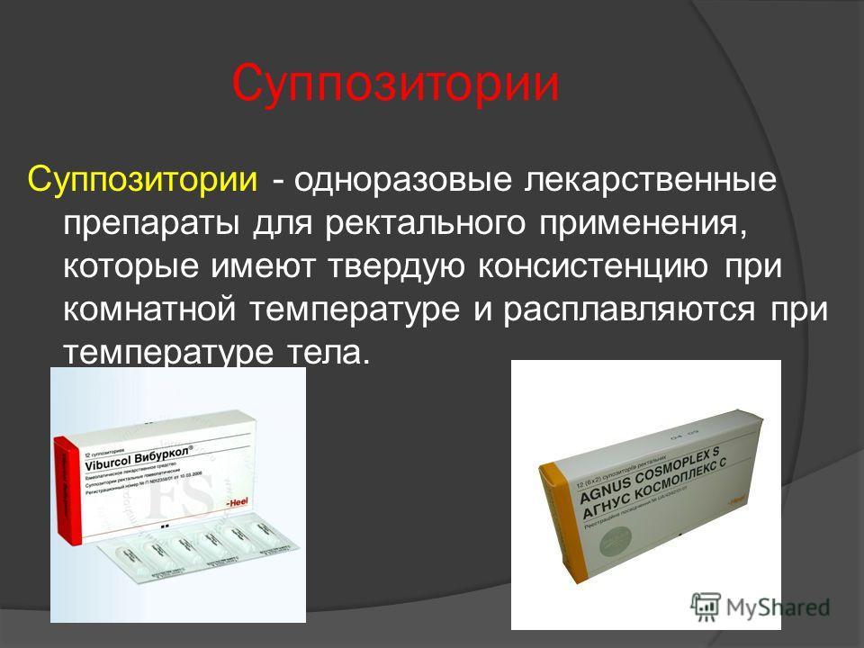 Суппозитории Суппозитории - одноразовые лекарственные препараты для ректального применения, которые имеют твердую консистенцию при комнатной температуре и расплавляются при температуре тела.