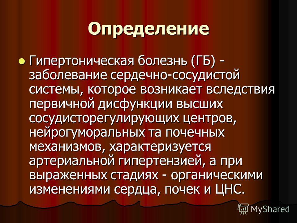 pervichnaya-arterialnaya-gipertoniya-gipertonicheskaya-bolezn