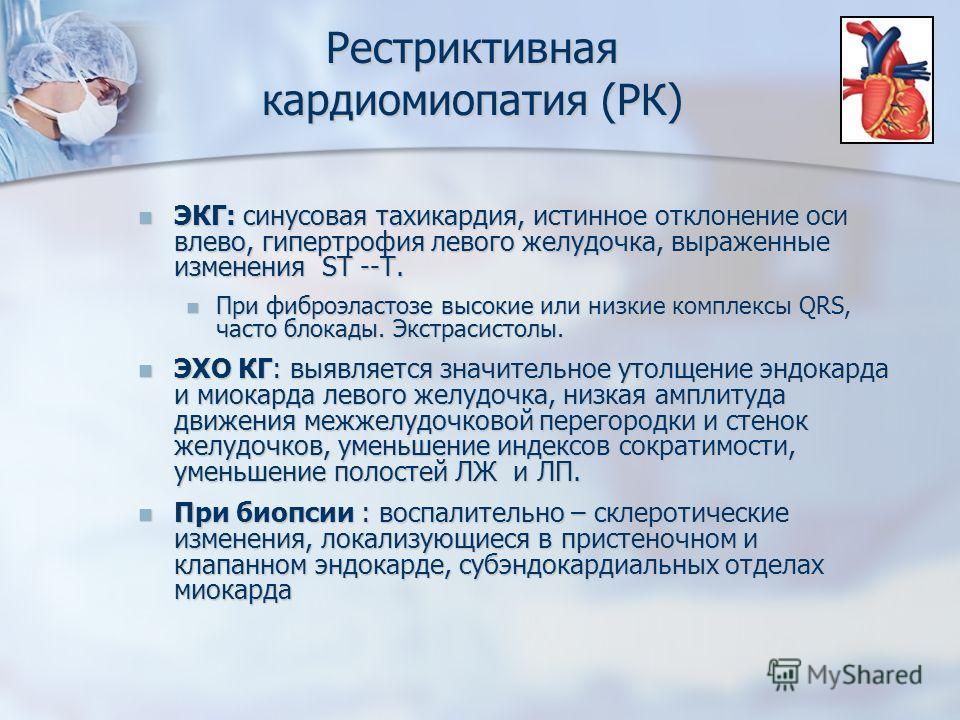 Рестриктивная кардиомиопатия (РК) ЭКГ: синусовая тахикардия, истинное отклонение оси влево, гипертрофия левого желудочка, выраженные изменения ST --T. ЭКГ: синусовая тахикардия, истинное отклонение оси влево, гипертрофия левого желудочка, выраженные