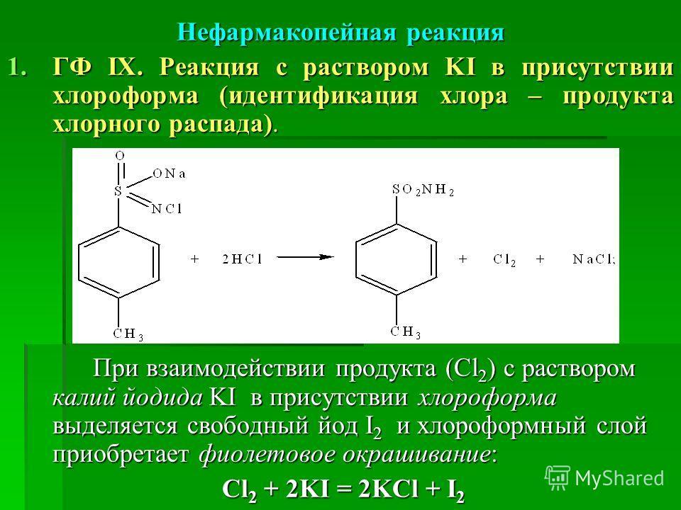 Нефармакопейная реакция 1.ГФ ІХ. Реакция с раствором KI в присутствии хлороформа (идентификация хлора – продукта хлорного распада). При взаимодействии продукта (Cl 2 ) с раствором калий йодида KI в присутствии хлороформа выделяется свободный йод I 2