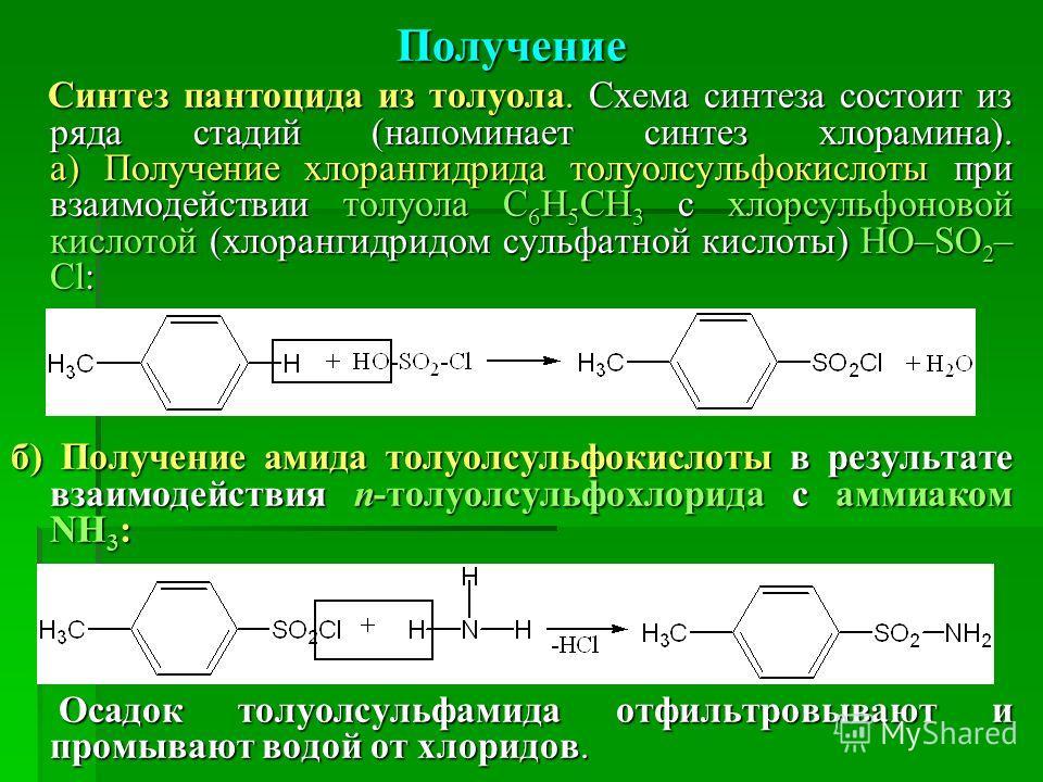Получение Синтез пантоцида из толуола. Схема синтеза состоит из ряда стадий (напоминает синтез хлорамина). а) Получение хлорангидрида толуолсульфокислоты при взаимодействии толуола С 6 Н 5 СН 3 с хлорсульфоновой кислотой (хлорангидридом сульфатной ки