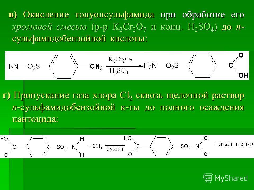 в) Окисление толуолсульфамида при обработке его хромовой смесью (р-р K 2 Cr 2 O 7 и конц. H 2 SO 4 ) до п- сульфамидобензойной кислоты: в) Окисление толуолсульфамида при обработке его хромовой смесью (р-р K 2 Cr 2 O 7 и конц. H 2 SO 4 ) до п- сульфам