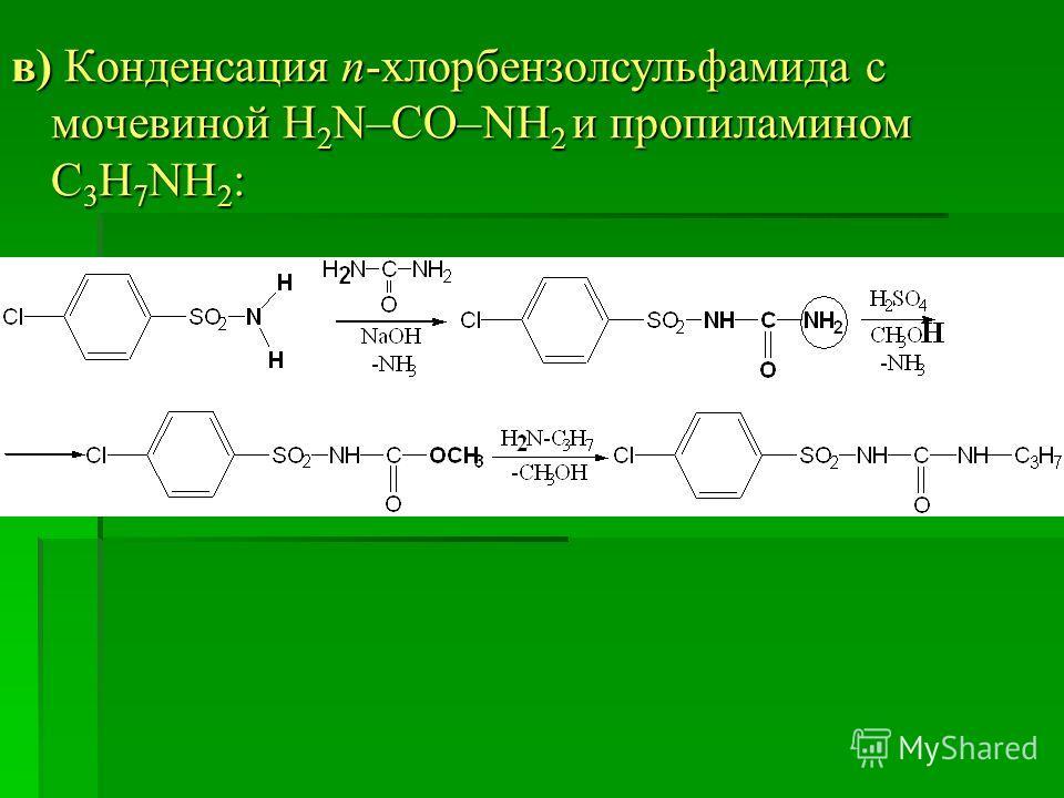 в) Конденсация п-хлорбензолсульфамида с мочевиной H 2 N–CO–NH 2 и пропиламином С 3 Н 7 NH 2 :
