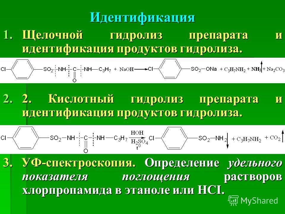 Идентификация 1.Щелочной гидролиз препарата и идентификация продуктов гидролиза. 2.2. Кислотный гидролиз препарата и идентификация продуктов гидролиза. 3. УФ-спектроскопия. Определение удельного показателя поглощения растворов хлорпропамида в этаноле
