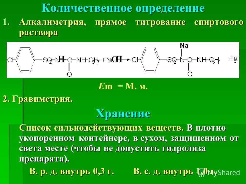 Количественное определение 1.Алкалиметрия, прямое титрование спиртового раствора Em = М. м. 2. Гравиметрия. Хранение Список сильнодействующих веществ. В плотно укопоренном контейнере, в сухом, защищенном от света месте (чтобы не допустить гидролиза п